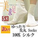 (訳あり5足組) 100%高級シルク先丸ソックス 美求足 絹 100% 5本指靴下との重ねは履きにも 綿コットン 靴下 レディース メンズ 冷えとり 冷え取り ...