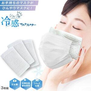 【即納】冷感マスクフィルター 3枚セット シルク ひんやり 接触冷感 夏用 涼しい 冷感 夏 洗える 肌荒れ マスク フィルター シート 日本製 銀 抗菌 夏用マスク 冷感マスク