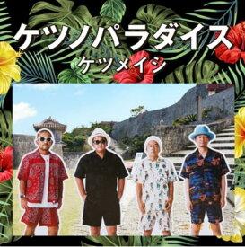 ケツメイシ/ケツノパラダイス/【CD】
