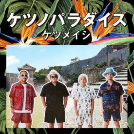 ケツメイシ/ケツノパラダイス/【CD+Blue-ray】