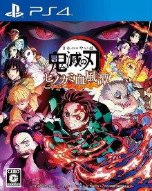 鬼滅の刃 ヒノカミ血風譚/PS4(新品)