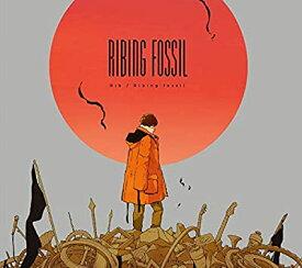 CD/りぶ/Ribing fossil(DVD付初回限定盤)