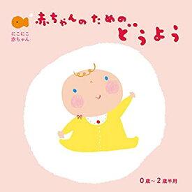 CD/赤ちゃんのための童謡0歳〜2歳半用