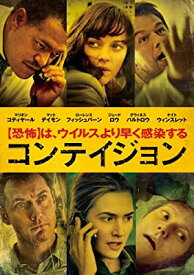 DVD/スティーヴン・ソダーバーグ/コンテイジョン [DVD]