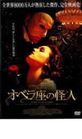 【中古】DVD▼オペラ座の怪人▽レンタル落ち ミュージカル