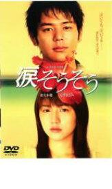 【中古】DVD▼涙そうそう▽レンタル落ち