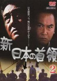 【中古】DVD▼新 日本の首領 2▽レンタル落ち 極道 任侠