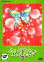 【バーゲンセール】【中古】DVD▼ヤダモン 5(第57話〜第70話)▽レンタル落ち