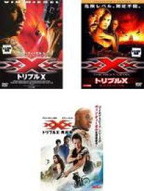 全巻セット【中古】DVD▼トリプル X(3枚セット)1、ネクスト・レベル コレクターズ・エディション、再起動▽レンタル落ち