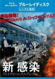 【中古】Blu-ray▼新感染 ファイナル・エクスプレス ブルーレイディスク▽レンタル落ち ホラー