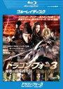 【中古】Blu-ray▼ドラゴン・フォー 3 秘密の特殊捜査官 最後の戦い ブルーレイディスク▽レンタル落ち
