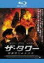 【中古】Blu-ray▼ザ・タワー 超高層ビル大火災 ブルーレイディスク▽レンタル落ち 韓国