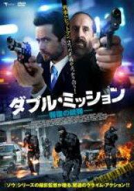 【中古】DVD▼ダブル・ミッション 報復の銃弾▽レンタル落ち