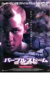 【中古】DVD▼パープルストーム スペシャル・エディション▽レンタル落ち