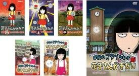 全巻セット【送料無料】【中古】DVD▼学校のコワイうわさ 花子さんがきた!!(6枚セット)1、2、3、新1、2、シーズン2▽レンタル落ち