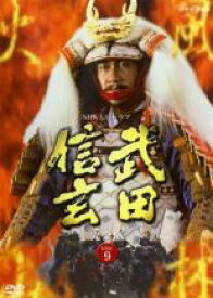 【中古】DVD▼NHK大河ドラマ 武田信玄 完全版 9(第33話〜第36話)▽レンタル落ち 時代劇
