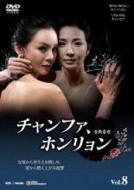 【中古】DVD▼チャンファ、ホンリョン 8(第31話〜第34話)【字幕】▽レンタル落ち 韓国