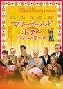 【バーゲンセール】【中古】DVD▼マリーゴールド ホテル 幸せへの第二章▽レンタル落ち