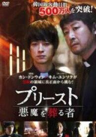 【中古】DVD▼プリースト 悪魔を葬る者▽レンタル落ち 韓国 ホラー
