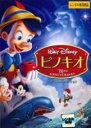 【バーゲンセール】【中古】DVD▼ピノキオ スペシャル・エディション▽レンタル落ち ディズニー