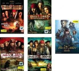 【中古】DVD▼パイレーツ・オブ・カリビアン(5枚セット)呪われた海賊たち、デッドマンズ・チェスト、ワールド・エンド、生命の泉、最後の海賊▽レンタル落ち 全5巻