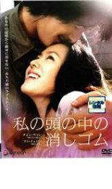【中古】DVD▼私の頭の中の消しゴム▽レンタル落ち 韓国