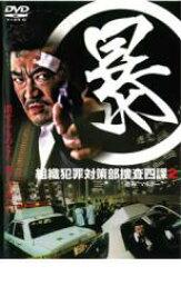 【中古】DVD▼暴 組織犯罪対策部捜査四課 2▽レンタル落ち