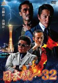 【中古】DVD▼日本統一 32▽レンタル落ち 極道 任侠