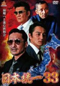 【中古】DVD▼日本統一 33▽レンタル落ち 極道 任侠