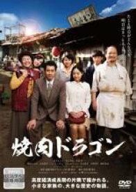 【中古】DVD▼焼肉ドラゴン▽レンタル落ち