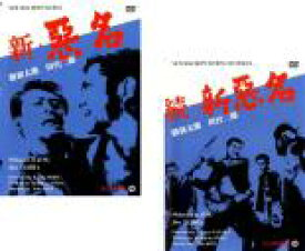 2パック【中古】DVD▼新・悪名 + 続・新悪名(2枚セット)▽レンタル落ち 全2巻 極道 任侠