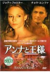 【バーゲンセール】【中古】DVD▼アンナと王様▽レンタル落ち