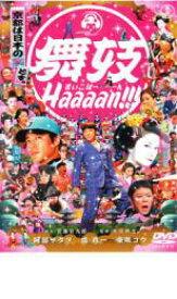 【中古】DVD▼舞妓 Haaaan!!!▽レンタル落ち