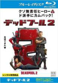 【中古】Blu-ray▼デッドプール2 ブルーレイディスク▽レンタル落ち
