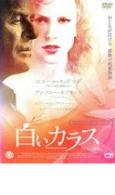 【バーゲンセールケースなし】【中古】DVD▼白いカラス 日本公開版▽レンタル落ち