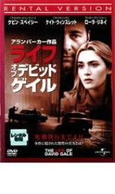 【中古】DVD▼ライフ オブ デビッド ゲイル▽レンタル落ち