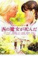 【7月全品P10★要エントリー】【中古】DVD▼西の魔女が死んだ▽レンタル落ち
