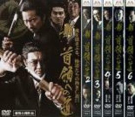 全巻セット【中古】DVD▼新 首領への道(6枚セット)1、2、3、4、5、6▽レンタル落ち 極道 任侠