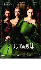 【中古】DVD▼ブーリン家の姉妹▽レンタル落ち