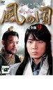 【中古】DVD▼風の国 ノーカット完全版 9▽レンタル落ち 韓国