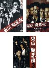 【中古】DVD▼東京NEO魔悲夜(3枚セット)Vol.1、2、3▽レンタル落ち 全3巻 極道 任侠