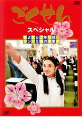 【中古】DVD▼ごくせん スペシャル さよなら 3年D組… ヤンクミ涙の卒業式▽レンタル落ち 極道 任侠