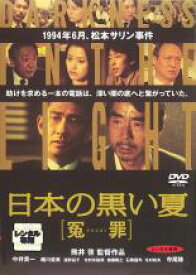 【バーゲンセール】【中古】DVD▼日本の黒い夏 冤罪▽レンタル落ち