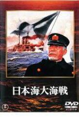 【中古】DVD▼日本海大海戦▽レンタル落ち