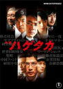 【中古】DVD▼映画 ハゲタカ▽レンタル落ち