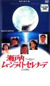 【中古】DVD▼瀬戸内ムーンライト・セレナーデ▽レンタル落ち