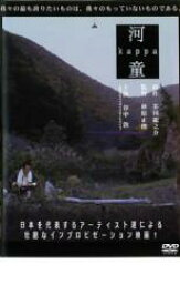 【中古】DVD▼河童 kappa▽レンタル落ち
