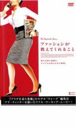 【バーゲンセールケースなし】【中古】DVD▼ファッションが教えてくれること【字幕】▽レンタル落ち