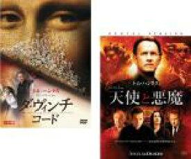 2パック【中古】DVD▼ダ・ヴィンチ・コード、天使と悪魔の(2枚セット)▽レンタル落ち 全2巻