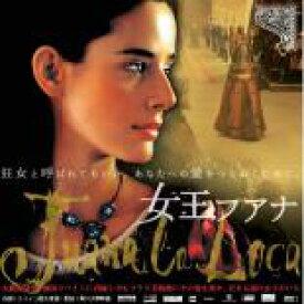 【バーゲンセール】【中古】DVD▼女王フアナ▽レンタル落ち ホラー